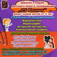 Школа-студия детского кино и телевидения «25 Регион» ведет набор детей