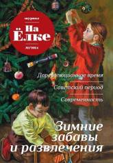 """Журнал """"На Ёлке"""" №1 за 2014 год. Зимние забавы и развлечения"""