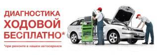 Комплексный ремонт вашего автомобиля