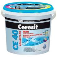Затирка Графит Ceresit СЕ40 Aquastatic(2 кг)