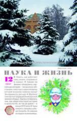 "Ищу журнал ""Наука и жизнь"" № 12 за 2007 год"