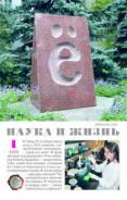 "Ищу журнал ""Наука и жизнь"" № 1 за 2008 год"