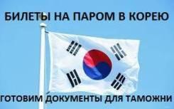 Билеты на паром в Корею! По вторникам в 17:00!