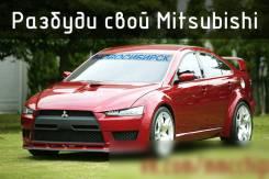 Чип-тюниг Mitsubishi Lancer/ASX/Outlander/Pajero/L200 Скрытые функции