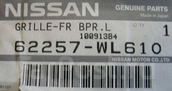 Заглушка бампера. Nissan Elgrand, NE51, MNE51, ME51, E51 Toyota Vista Ardeo Двигатели: VQ35DE, VQ25DE