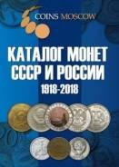 Каталог монет СССР и России 1918-2018г. Coins Moscow.