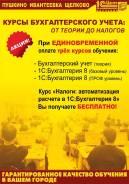 Курсы бухгалтерского учета: от теории до налогов Ивантеевка - Пушкино
