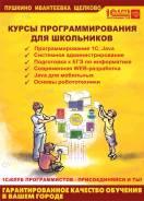 ДЛЯ Школьников. Курсы программирования JAVA и 1С Ивантеевка - Пушкино