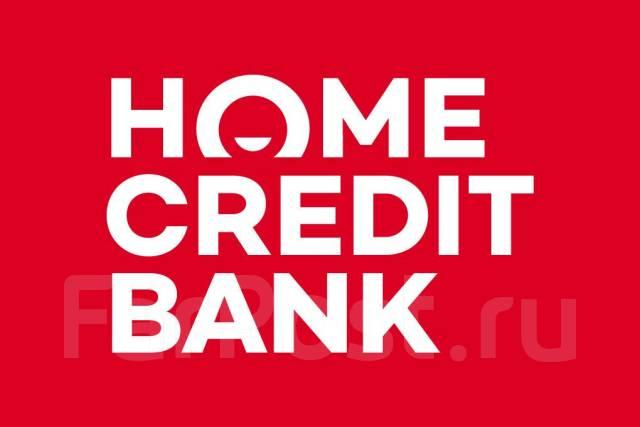 Обязанности кредитного специалиста в банке хоум кредит