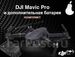 Квадрокоптер DJI Mavic Pro с дополнительной батареей. Комплект