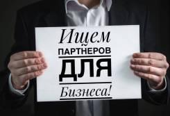Бизнес в динамично развивающейся компании