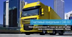 """Акция транспортной компании """"Счастливый понедельник"""""""