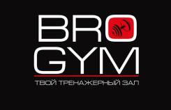 Bro gym абонемент
