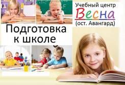 """Подготовка к школе! Учебный центр """"Весна"""" (ост. Авангард)"""