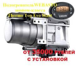 Установка автономных предпусковых подогревателей двигателей Webasto