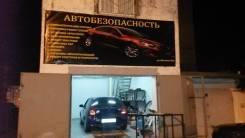Установочный центр (Тонировка Автоэлектрик)