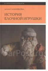 """Ищу книгу """"История елочной игрушки"""" А. Сальниковой"""