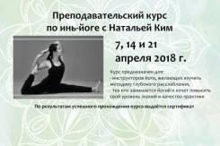 Тренинг по подготовке учителей Инь йоги. 7, 14 и 21 апреля 2018г.