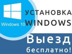 Установка Windows, драйверов. Выезд - Бесплатно в Находке