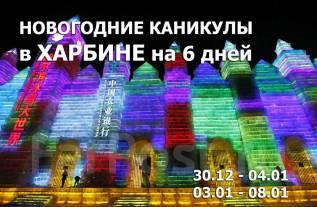 Харбин. Экскурсионный тур. Новогодние каникулы в Харбине (выезд из Благовещенска)