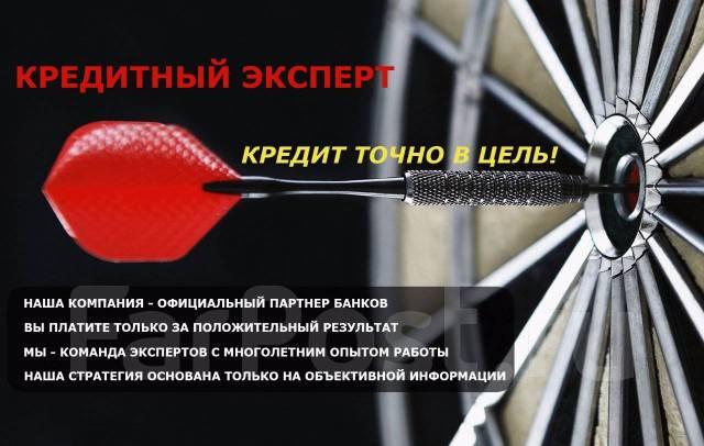 кредит наличными без справок и поручителей владивосток кредитный специалист почта банк вакансии