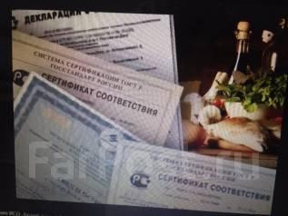 Помощь в получении Декларации, Сертификата на пищевое производство.