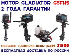 ПЛМ Gladiator G5FHS от Производителя Скидка 15% + Бесплатная Доставка. 5,00л.с., 2-тактный, бензиновый, нога S (381 мм), Год: 2017 год