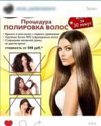 Полировка волос 500 р