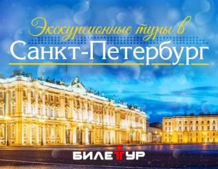 Санкт-Петербург. Экскурсионный тур. Экскурсионные туры в Санкт-Петербург от 2 до 9 дней