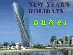 ОАЭ. Дубай. Пляжный отдых. Новогодние каникулы! Дубай!