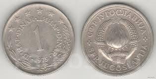 Югославия 1динар 1979
