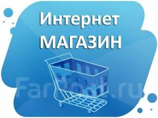 Прибыльный интернет-магазин интимных товаров.