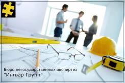 """Бюро строительно-технических экспертиз ООО """"Ингвар Групп"""""""