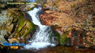 Ворошиловские водопады 28 Октября