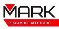 """Менеджер по продажам. ООО """"Марк"""". Улица Проходная 4-я 35"""