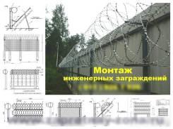 Монтаж инженерных заграждений из колючей проволоки Егоза