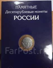Полный альбом с монетами 10 рублей Биметалл и ГВС