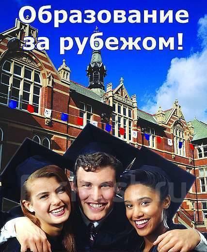 Обучение в США, Англия, Ирландия, Новая Зеландия, Австралия. Ielts.