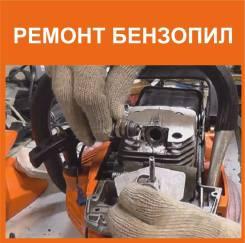 Ремонт бензопил в Хабаровске! Хороший ремонт за небольшие деньги!