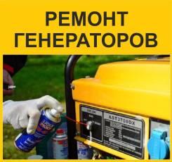 Ремонт генератора в Хабаровске! Ремонт электростанций бензин/дизель.