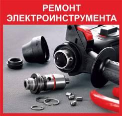 Ремонт электроинструмента в Хабаровске! Перфораторы, дрели, болгарки