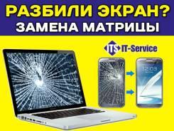 Замена экрана (матрицы) на ноутбуках, смартфонах, iPhone! Гарантия.