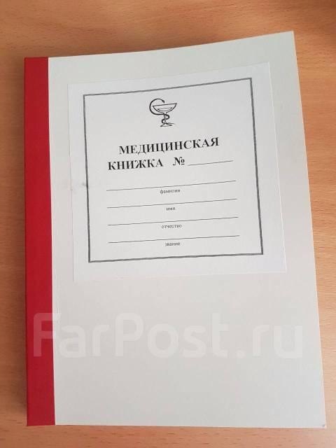 Медицинская книжка военнослужащего скачать бесплатно временная регистрация сергиев посад документы