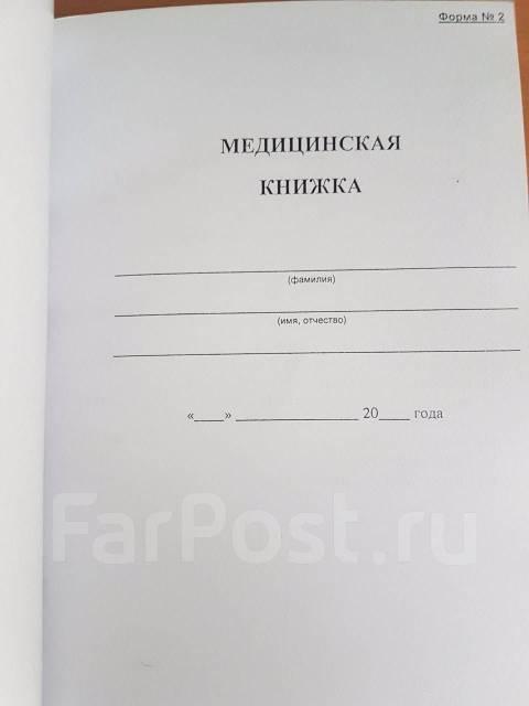 Медицинская книжка во владивостоке сделать временную регистрацию в краснодаре цена
