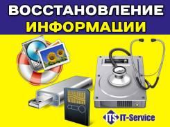 Восстановление данных с жестких дисков, флеш карт, SD карт г. Артем