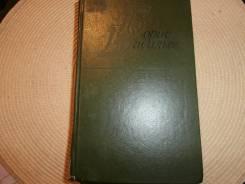 Борис Васильев. Избранное. В 2-х т. Т.2. Изд.1988