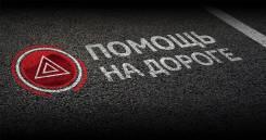 """""""Отогрев авто"""" Хабаровск зарядка аккумулятора"""