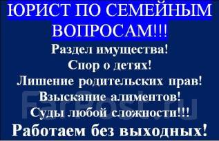 Юрист по семейным вопросам, раздел имущества, алименты лишение род. пр