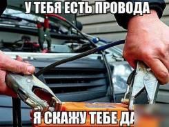 Отогрев авто 24/7 прикурить, ремонт