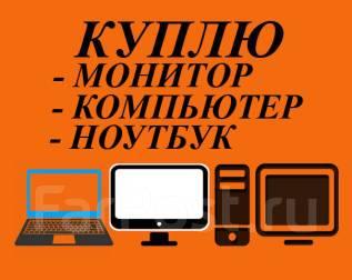 Куплю монитор, ноутбук, ЖК Телевизор , компьютер. выезд